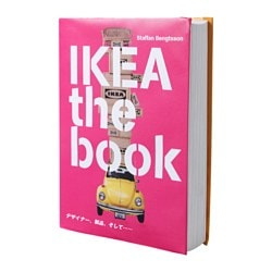 IKEA THE BOOK 本 幅: 17.3 cm 高さ: 23.5 cm