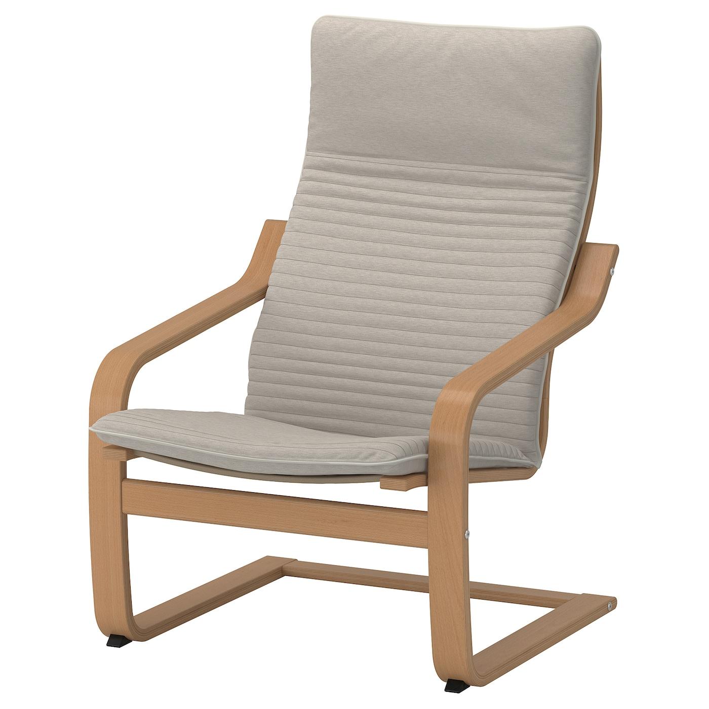 ikea pong fauteuil structure flexible en multiplis de htre pour une souplesse trs confortable - Fauteuil Relax Ikea