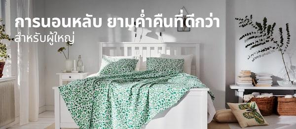 นอนหลับสนิทขึ้นสำหรับผู้ใหญ่