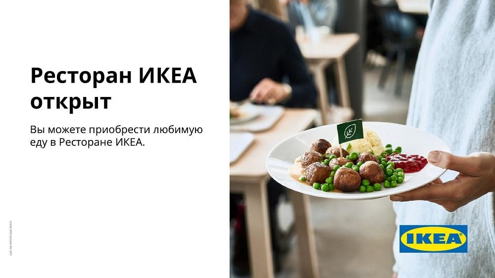 Ресторан ИКЕА Омск: наши вкусные специальные предложения
