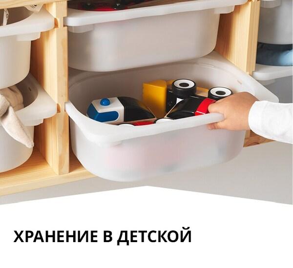 ТРУФАСТ Стеллаж для игрушек