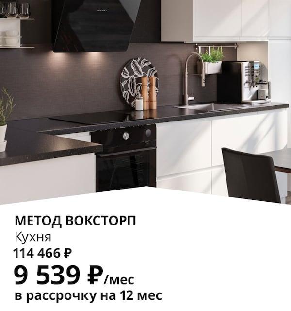 МЕТОД ВОКСТОРП