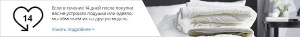 14-дневная возможность обмена или возврата в магазин подушки или одеяла для спальни