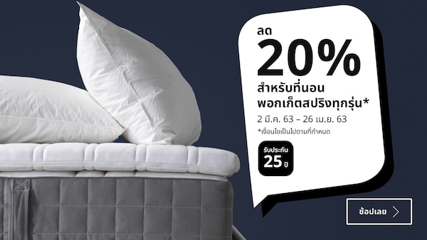 20% off pocketed sprung mattresses from 2 Mar - 26 Apr 2020