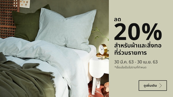 20% off selected bed textiles