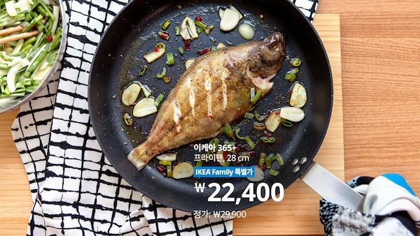 IKEA 365+ 프라이팬에 생선을 굽고 있는 모습