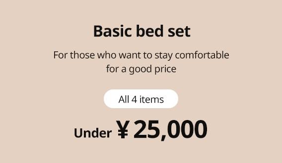 4 items for you bedroom just below 25,000 yen.