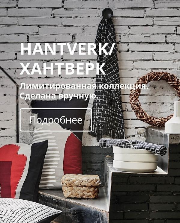 Лимитированная коллекция ХАНТВЕРК
