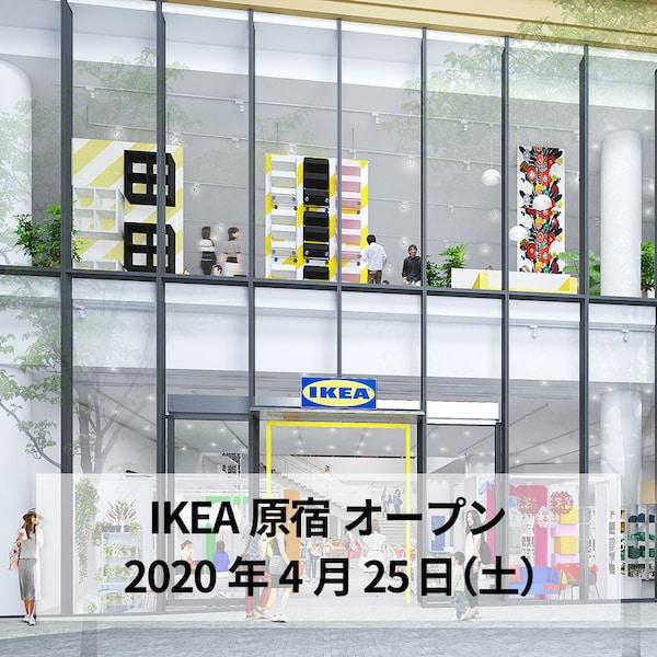 オープン予定のIKEA原宿の2階