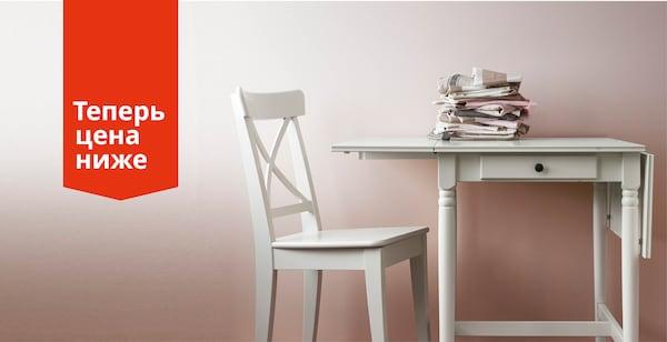 Теперь цена ниже на стул ИНГОЛЬФ