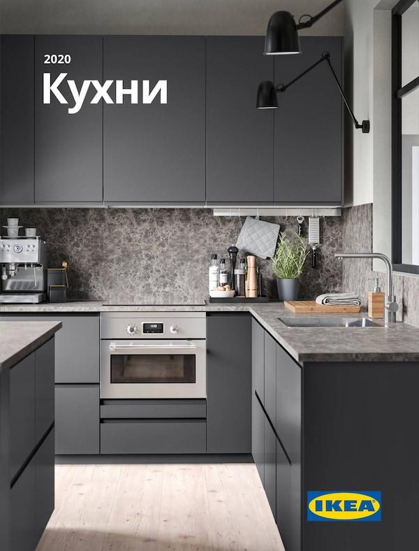 Обложка брошюры ИКЕА «Кухни» 2020года: кухня оформлена в гармоничных цветах и оборудована решениями для хранения, плитой, мойкой и столешницами.