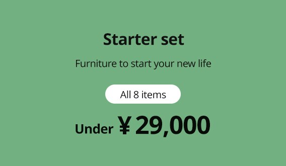 8 items for your room just below 29,000 yen.