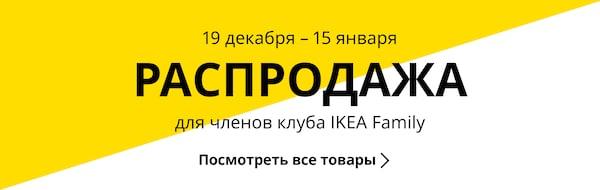 икеа интернет магазин товаров для дома Ikea