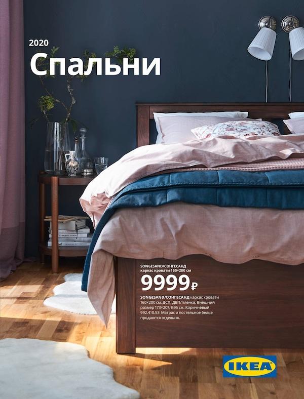Обложка брошюры ИКЕА «Спальни» 2020года