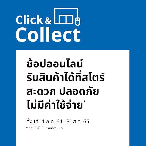 อิเกีย Click & Collect
