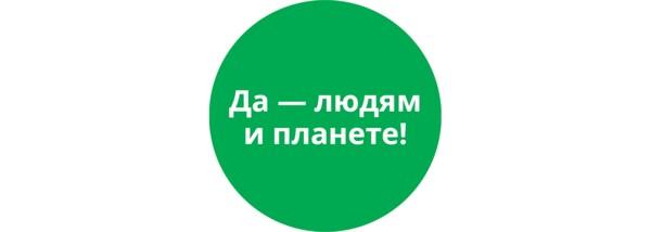 Да — людям и планете! (Зеленый логотип)