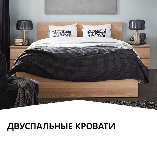 МАЛЬМ Каркас кровати
