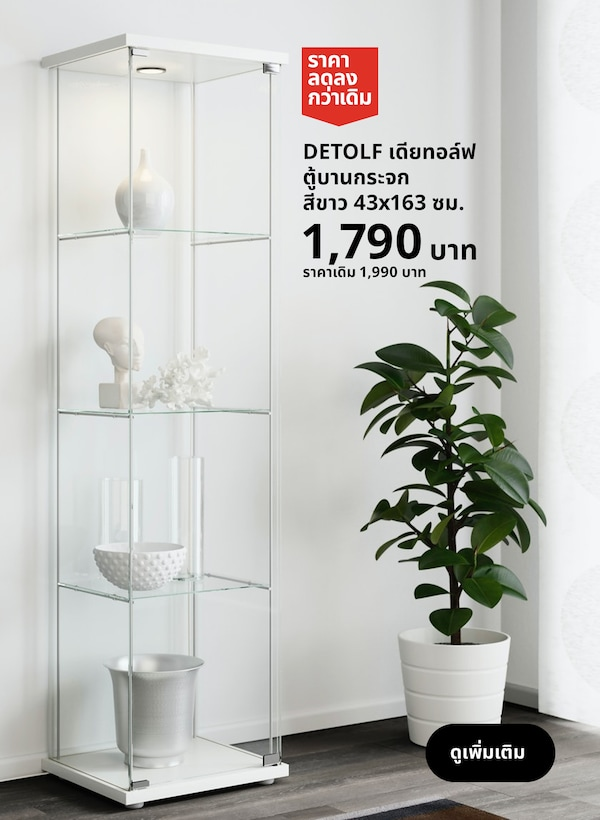 Even lower price DETOLF