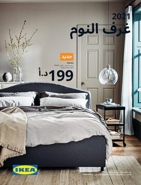 غلاف بروشور غرف النوم ايكيا