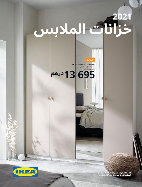 غلاف بروشور خزانات ملابس ايكيا يظهر ملابس معلقة على علاقات، وصناديق، وأدراج، ورفوف، وستائر بيج مستخدمة كأبواب.