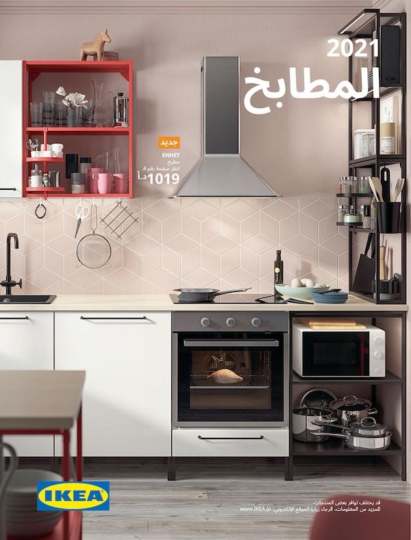 غلاف بروشور مطابخ ايكيا يظهر مساحة طهي بهاموقد وفرن وميكروويف وغطاء شفاط.