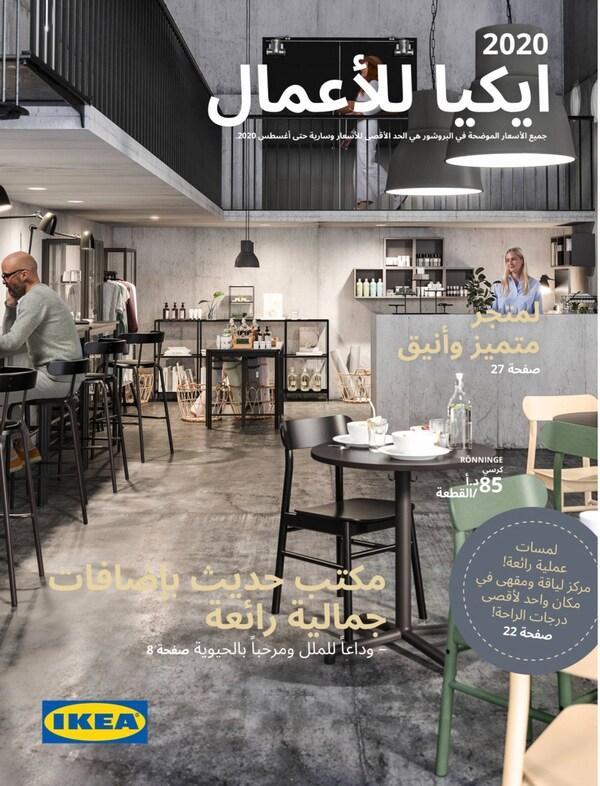 غطاء لكتيب أعمال IKEA لعام 2020 ، يعرض مقهى حديثًا به طاولات قهوة ومنطقة عمل مع شخص يجلس على جهاز الكمبيوتر المحمول.