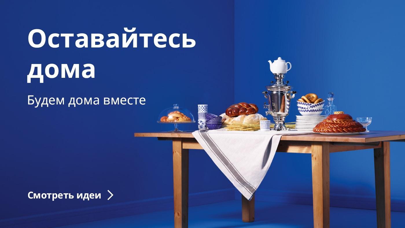 Икеа На Дом Интернет Магазин Москва