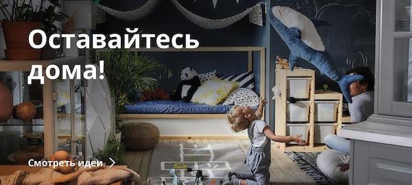 ИКЕА 20 лет в России