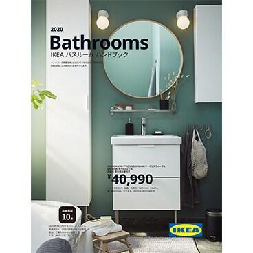 IKEA バスルーム ハンドブック 2020