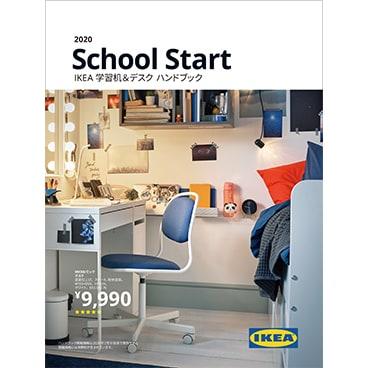 IKEA 学習机&デスク ハンドブック 2020