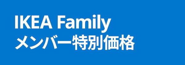 IKEA Familyメンバー特別価格