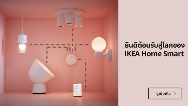 ยินดีต้อนรับสู่โลกของ IKEA Home Smart
