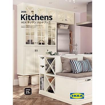 IKEA キッチン ハンドブック 2020