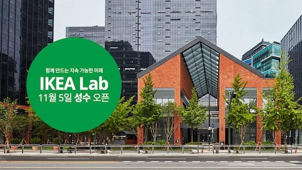 IKEA Lab 성수 건물 모습