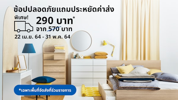 IKEA Thailand Truck Delivery Offer