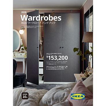 IKEA ワードローブ ハンドブック 2020