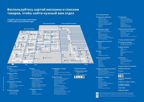 Карта магазина ИКЕА Омск