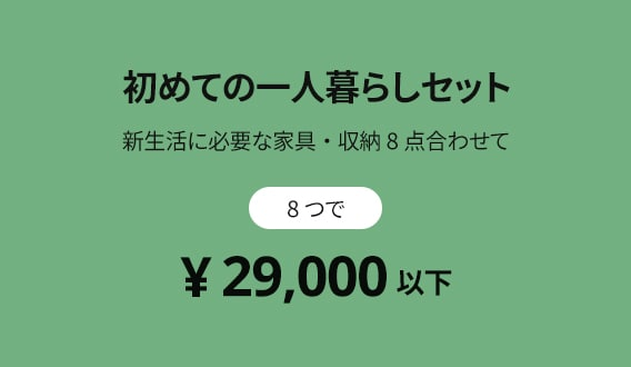 初めての一人暮らしセットは8点で¥29000円以下!
