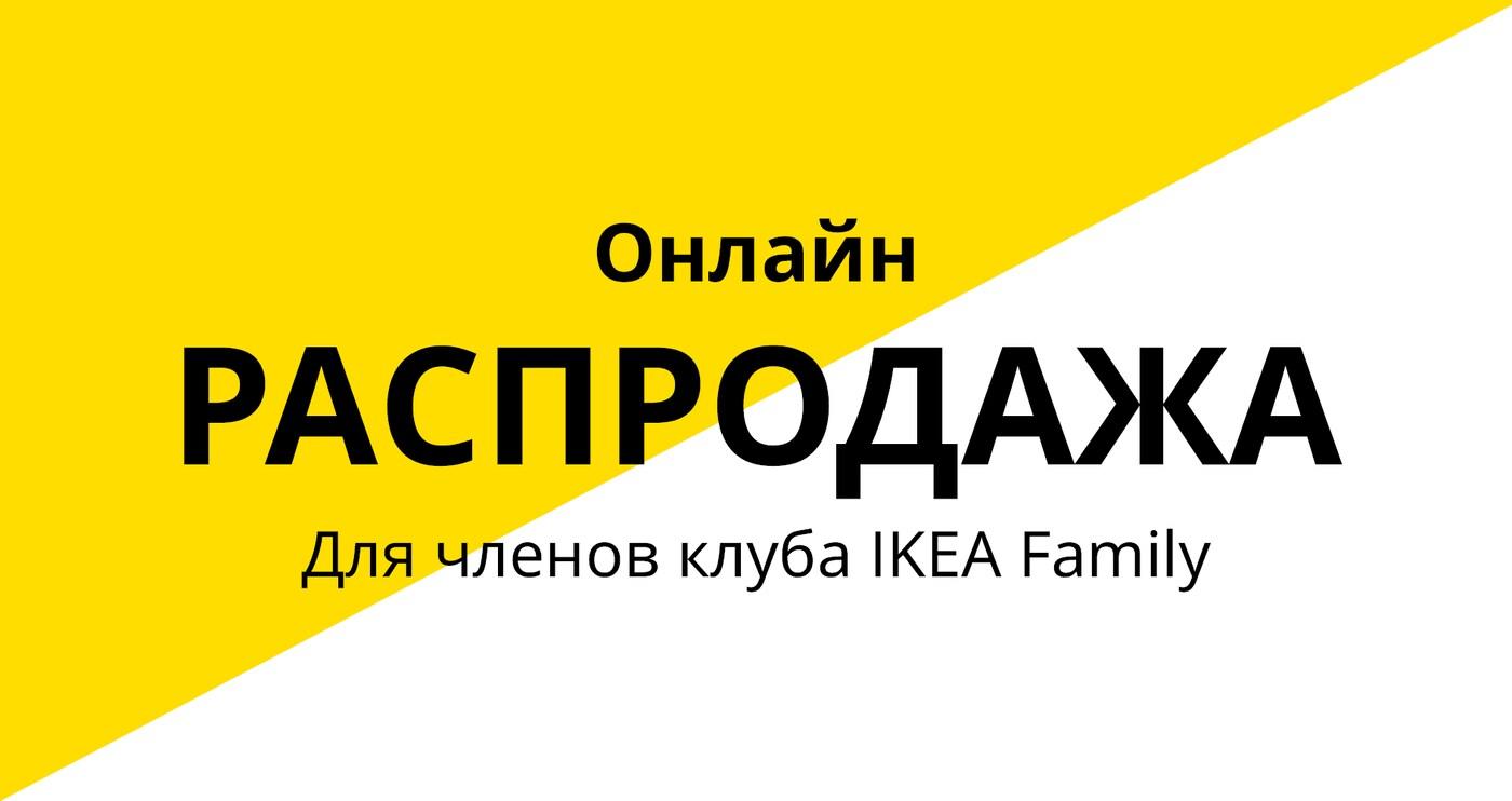 Онлайн Распродажа в ИКЕА Омск (2-29 июля)