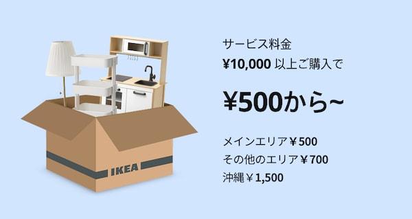 オンライン注文の場合、購入金額4000円以上で小物配送サービス料金は、メインエリアからなら ¥990、その他のエリアは¥1,290。沖縄他離島からは¥3,000