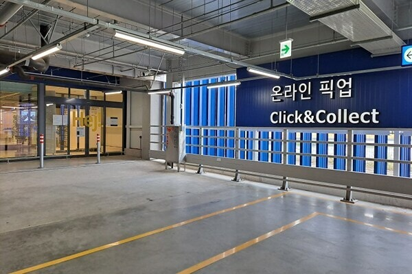 Pick-up location for Giheung Store
