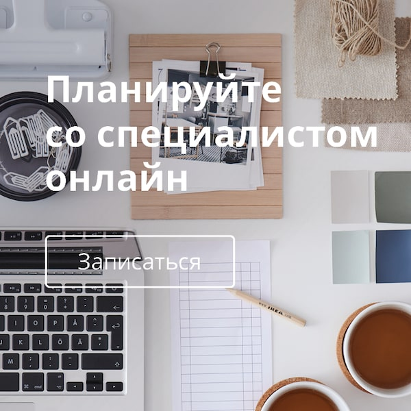 Планируйте со специалистом онлайн