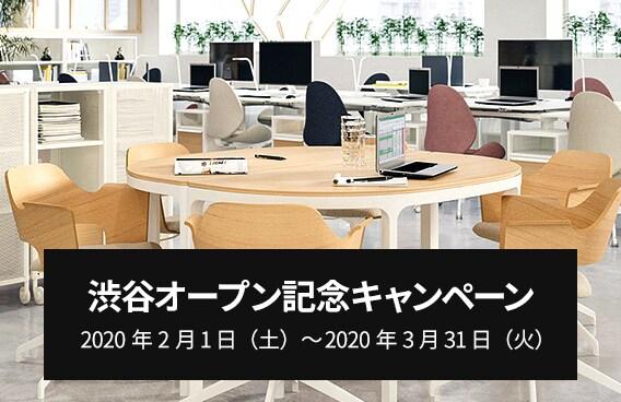 渋谷オープン記念キャンペーン 2020年2月1日(土)~2020年3月31日(火)
