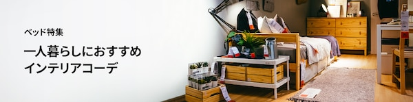一人暮らしにおすすめのベッドのインテリアコーデをご紹介します