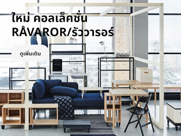 RAVAROR collection