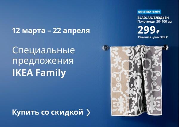 Спецальные предложения IKEA Family