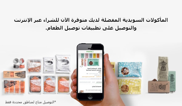 Sweish Food Market – Buy online
