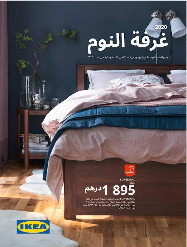 صورة غلاف لكتيب غرفة نوم IKEA لعام 2020 ، والذي يعرض سريرًا ووسائد وأغطية لحاف ومصابيح حائط وزخارف متنوعة على طاولة بجانب السرير.
