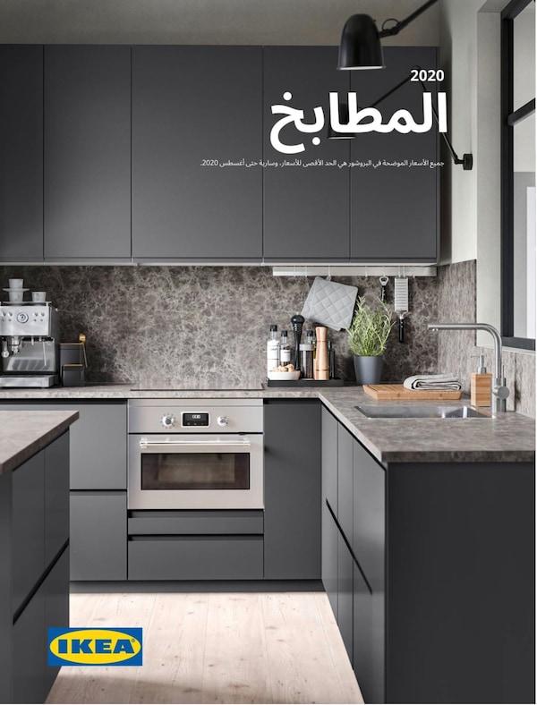 صورة غلاف لكتيب مطبخ IKEA لعام 2020 ، يعرض مطبخًا منسقًا بالألوان مع تخزين وطباخ ومغسلة وأسطح عمل.