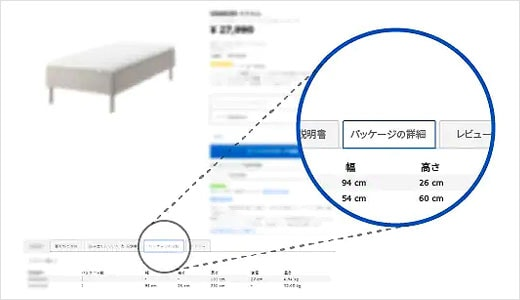 Visual guide where to find packaging sizes on product information pages.